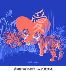 Two tigers in love looking at each other surrounded by exotic plants with big heart on the background. Vector romantic illustration in trendy colors. The translation of kanji hieroglyph is Love.