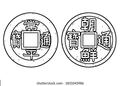 Two yeopjeons. These were a Korean brass coins  of the Joseon Dynasty. The letters written on the coins are 'Sangpyeong Tongbo' and 'Joseon Tongbo' in Chinese characters. Vector illustrations set.