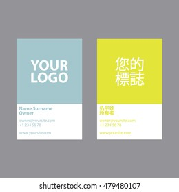 Chinese language stock photos businessfinance images shutterstock two sided vector corporate business card template on two languages english and chinese reheart Image collections