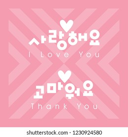 "Typographic vector lettering phrase ""I Love You and Thank You"" in Korean. Template for banners, posters, flyers, cards, web design."