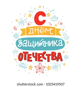 Typography for 23 february. Russian text - defender of the fatherland day. Usable for greeting cards, invitations, t-shirts and banners. Vector handwritten lettering illustration on white background.