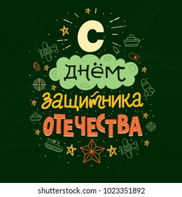 Typography for 23 February. Translation: defender of the fatherland day. Usable for greeting cards, invitations, t-shirts and banners. Vector handwritten lettering illustration in military style.