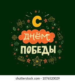 Typography for 9 may. Russian text - Victory Day.  Usable for greeting cards, invitations, t-shirts and banners. Vector handwritten lettering illustration.