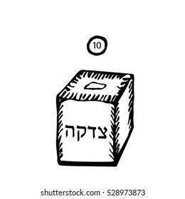 Tzedakah. Box for tzedakah. Falling coin. Doodle hand draw, sketch. Black silhouette. Hebrew letters. Hanukkah. Vector illustration