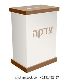 Tzedakah box vector illustration. Simple tzedaka box with golden brown top and bottom and Hebrew text Tzedakah. Side view donation box with coin slot. Translation - Make charity donation.