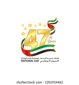 "UAE 47th National Day Logo, Typographic emblems & badge with white Background, An inscription in Arabic & English ""United Arab Emirates, National Day"", Ribbon Flag, Vector illustration"