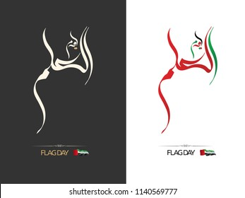 UAE Flag Day Written in arabic