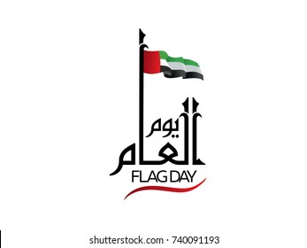 UAE Flag Day Written in arabic