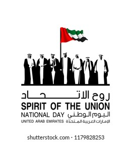 UAE flag illustration banner with Inscription in Arabic: Spirit of the union, UAE 48 National day, Independence United Arab Emirates flag. 48 Anniversary Celebration Card United Arab Emirates 7 emirs