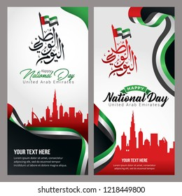 UAE Happy National Day set vertical banner design template