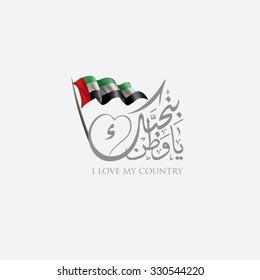 "UAE, ""I love my country"""