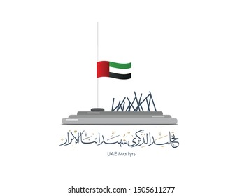 UAE Martyr Commemoration Day witten in Arabic