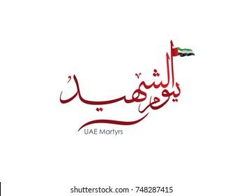 UAE Martyr Commemoration Day witten in Arabic