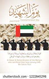 UAE Martyr day
