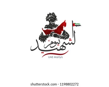 UAE Martyrs Commemoration Day written in Arabic
