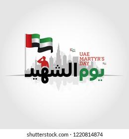UAE Martyr's Day Vector Illustration