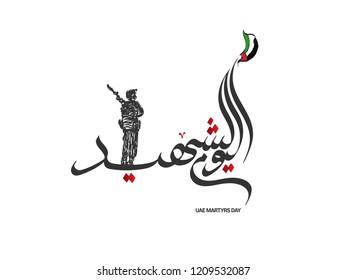 UAE Martyrs Day written in Arabic