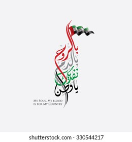UAE My Soul, My blood is for My Country