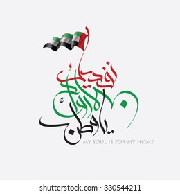 UAE MY SOUL IS FOR MY HOME