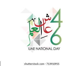 UAE National Day 46 written in Arabic
