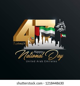UAE National Day 47 with gold effect