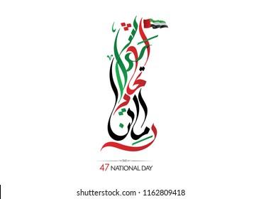 UAE National Day 47 written in Arabic
