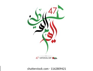 UAE National Day 47 written in Arabic