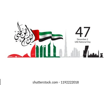 uae National Day background , with an inscription in Arabic translation : United Arab Emirates National Day , Vector illustration