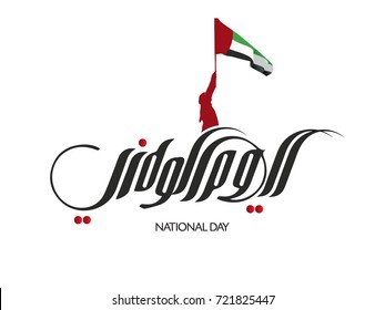 UAE National Day Written in Arabic