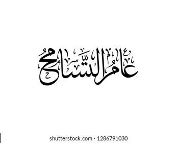 UAE year of tolerance logo in Arabic Calligraphy type.