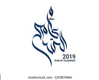 UAE Year of Tolerance written in Arabic 2019