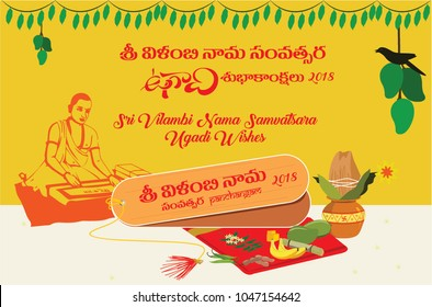 UGADI CELEBRATIONS SRI VILAMBI NAMA TELUGU TRANSLATION