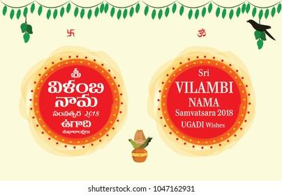 Ugadi vilambi nama Telugu New year (Telugu Translation)