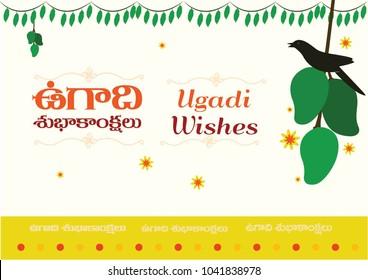 UGADI WISHES (TELUGU TRANSLATION)