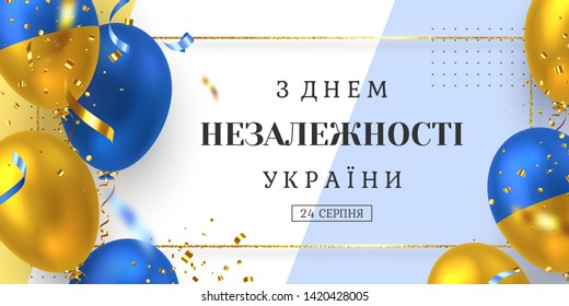 Ukrainian Independence day banner with glossy air balloons and confetti. Template for national holidays of Ukraine. Translation: Happy Independence day of Ukraine. Vector illustration.