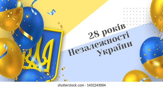 Ukrainian Independence day banner with glossy air balloons, confetti and 3d national symbol. Template for holidays of Ukraine. Translation: 28 years of Independence of Ukraine. Vector illustration.
