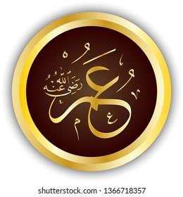Umar I,  full ʿUmar ibn al-Khaṭtāb,  the second Muslim caliph name in islamic calligraphy.