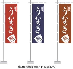 Unagi (which means eel) restaurants' banner flags