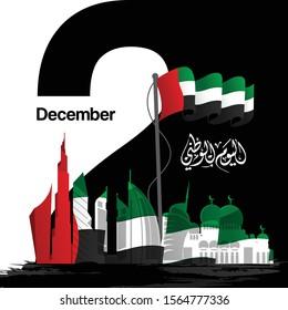United Arab Emirates alyawm alwatani in Arabic Calligraphy greetings (translation- United Arab Emirates National Day). 2nd December. 48 Years. vector