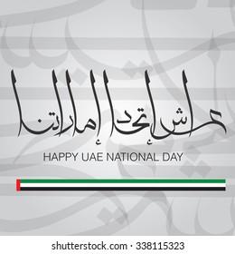 United Arab Emirates flag Arabic calligraphy