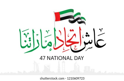 United Arab Emirates Flag Day Written in Arabic Calligraphy translation: for National day of United Arab Emirates