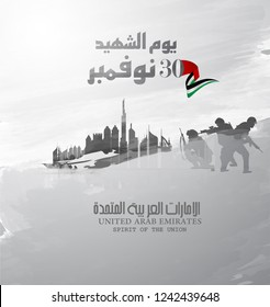 united Arab emirates Martyr's day , national day . spirit of the union