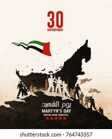 united Arab emirates Martyr's day ,  national day . spirit of the union,