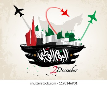 United Arab Emirates National Day background with Arabic Calligraphy translation- United Arab Emirates National Day 2 December. vector 3