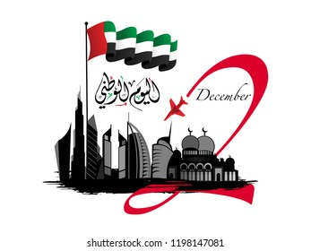 United Arab Emirates National Day background with Arabic Calligraphy translation- United Arab Emirates National Day 2 December. vector