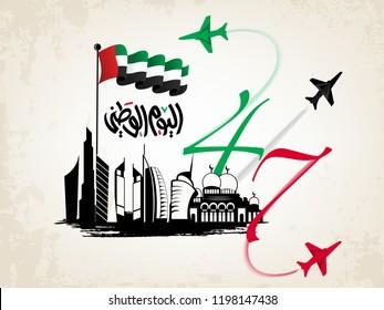 United Arab Emirates National Day background with Arabic Calligraphy translation- United Arab Emirates National Day 2 December. vector 2