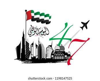 United Arab Emirates National Day background with Arabic Calligraphy translation- United Arab Emirates National Day 2 December. vector 1