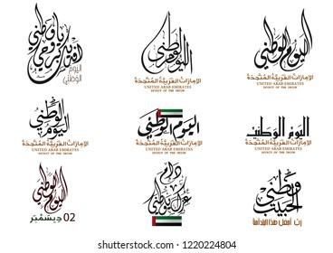 united arab emirates national day ,spirit of the union - Illustration