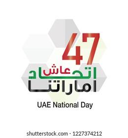 United Arab Emirates National Day 47 written in Arabic