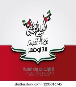united arab emirates national day ,vector illustration - Illustration. The arabic calligraphy translation : UAE national day ,spirit of the union